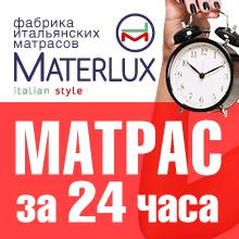 Materlux. Доставка за 24 часа!
