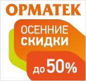 �������. ������� ������ �� 50%!