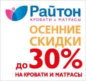 ������. ������� ������ �� 30%!