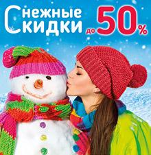 Райтон. Снежные скидки до 50%!