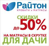 ������. �������� ������ �� 50%!