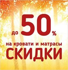 Райтон. Золотая осень. Скидки до 50%!